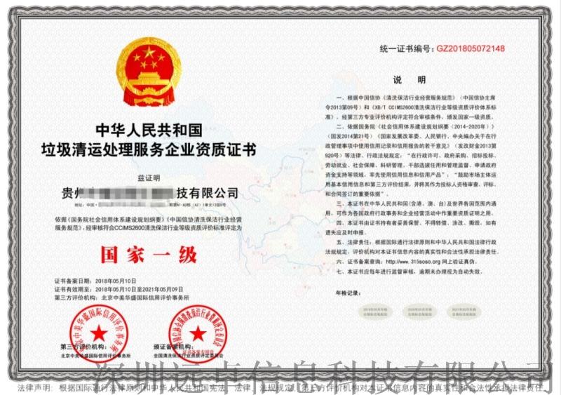 生活垃圾分类处理资质证书认证