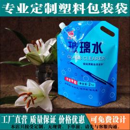 厂家印刷定制2KG玻璃水自立吸嘴袋彩印LOGO