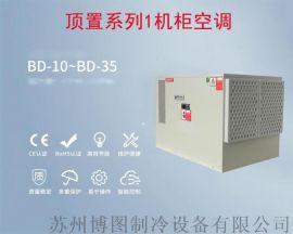 供应机柜空调  水热交换器  水冷机柜空调