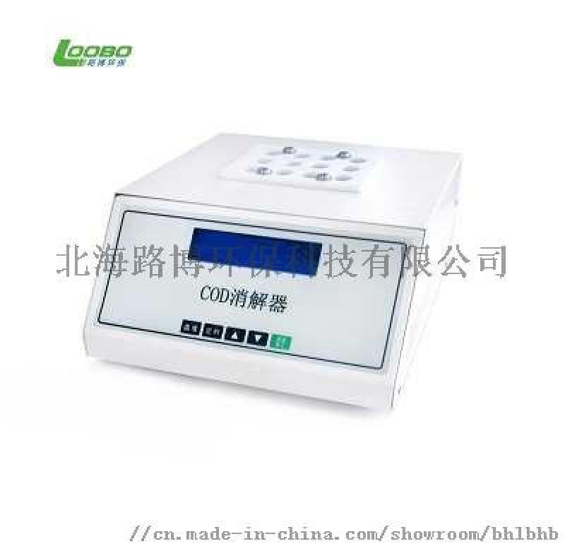 COD快速水质测定仪LB-100