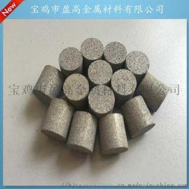 不锈钢干法烧结排气块,钛粉末实心过滤块