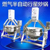 強大機械自動化行星炒鍋|食用菌湯料行星炒鍋煮鍋