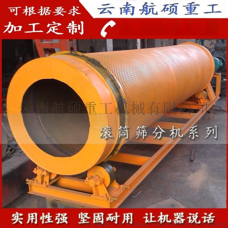 大理山砂滚筒筛 滚筒筛厂家直销 肥料滚筒筛