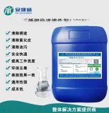 不鏽鋼快速清洗劑AJC6001