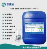 不锈钢快速清洗剂AJC6001