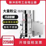 艾普惠PH1070FC脈衝反吹吸塵器水泥廠吸取水泥
