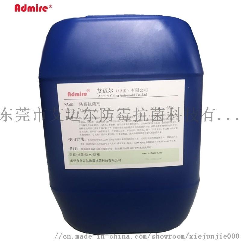 艾迈尔(中国)防霉剂