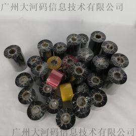 蜡基碳带条码标签打印机碳带 热转印铜板色带