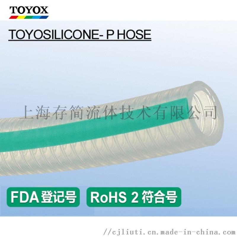 TOYOX(東洋克斯)耐熱食品矽膠管 TSIP