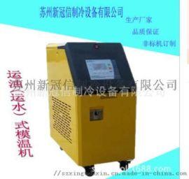 苏州模温机,水式模温机,油式模温机