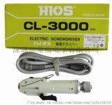 HIOS電批CL-3000