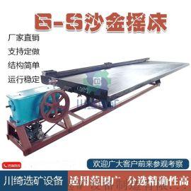 选矿摇床分离设备6s玻璃钢床面选煤选铜矿河沙淘砂金