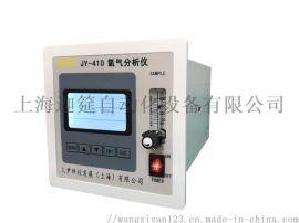 JY-410在线微量氧分析仪厂家