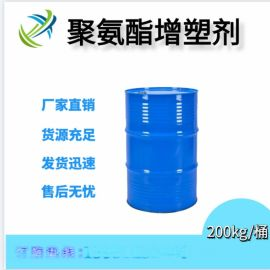 聚氨酯专用增塑剂 PU增塑剂 二辛酯二丁酯替代品