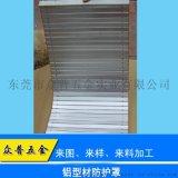 东莞铝型材防护帘 铝帘防尘罩 铝材导轨罩 加工定制