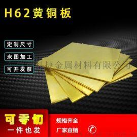 厂家热销H60黄铜板 软态拉伸国标高清铜板