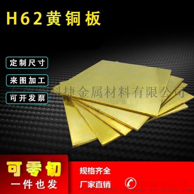廠家熱銷H60黃銅板 軟態拉伸國標高清銅板