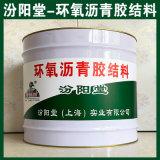 直销、环氧沥青胶结料、  、环氧沥青胶结料、厂价