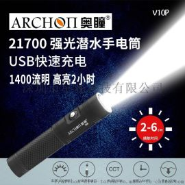ARCHON奥瞳V10P 21700强光潜水手电筒