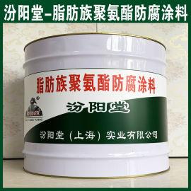 脂肪族聚氨酯防腐涂料、涂膜坚韧、粘结力强、抗水渗透