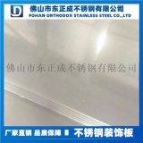 海南不锈钢板加工厂,海南316L不锈钢板