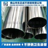 304不鏽鋼衛生管,衛生級不鏽鋼管現貨