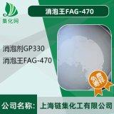 消泡王 FAG-470 有机硅消泡剂