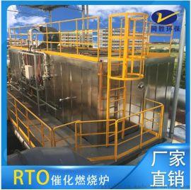 RTO催化燃烧设备活性碳吸附废气处理环保设备