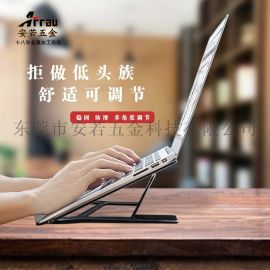 安若五金铝合金笔记本电脑支架折叠便携厂家直销
