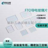 实验室导电玻璃,FTO导电玻璃,定制导电璃