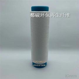 椰炭再生环保丝 椰炭纱线 (颜色:白 灰 黑)