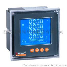 安科瑞ACR320ELH网络电力仪表