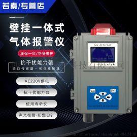壁挂式可燃气****硫化氢氧气气体检测仪报警器