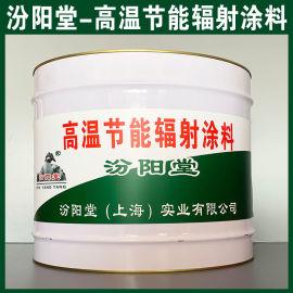 高温节能辐射涂料、防水,防漏,性能好