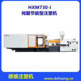 厂家供应 德雄机械设备 海雄730T伺服注塑机