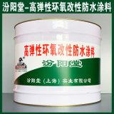 高弹性环氧改性防水涂料、生产销售、涂膜坚韧
