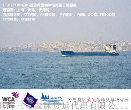 上海出口STPETERBURG圣彼得堡海运费