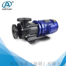 MPH-452 无轴封磁力驱动泵 电镀行业用泵