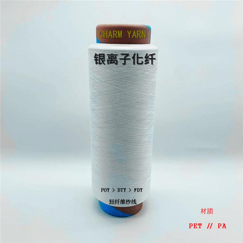 银离子涤纶丝 银离子纱线 银离子袜子 银离子短纤维