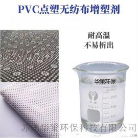 无纺硅胶脂滑布专用新型环保增塑剂