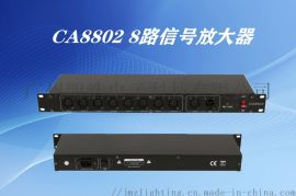 DMX512  8路信号放大器/分配器