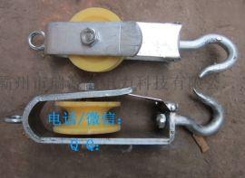 单轮施工滑轮铁路滑轮 挂钩式线滑车 尼龙放线滑轮