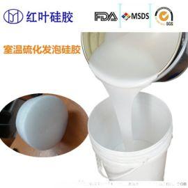 室温**化发泡硅胶 耐高温发泡硅胶