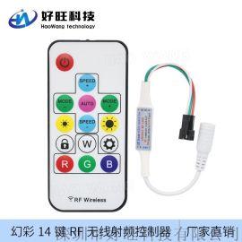 厂家直销无线RF射频遥控led调光控制器