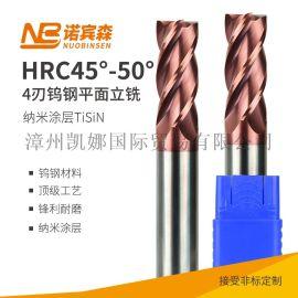 4刃钨钢铣刀加工HRC50度数控刀具