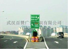 湖北武汉道路交通安全指示牌警示标识牌找厂家制作