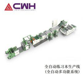 全自动多功能练习本生产线AFPS-1020LD