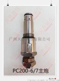主溢流阀 主炮 PC200-5  PC120-6