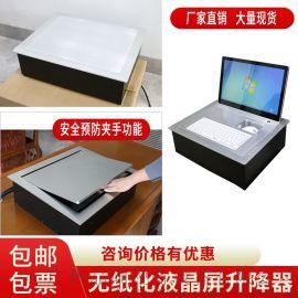 供应晶固防夹手会议桌液晶屏电动折叠翻转器隐藏台面