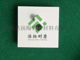 耐磨抗冲击氧化铝衬板陶瓷板淄博浩扬陶瓷